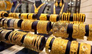 أسعار الذهب اليوم تسجل تراجعا ملحوظًا.. أعرف الآن