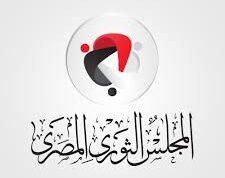 المجلس الثوري المصري:
